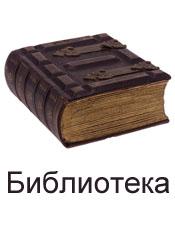 БСО для Библиотеки