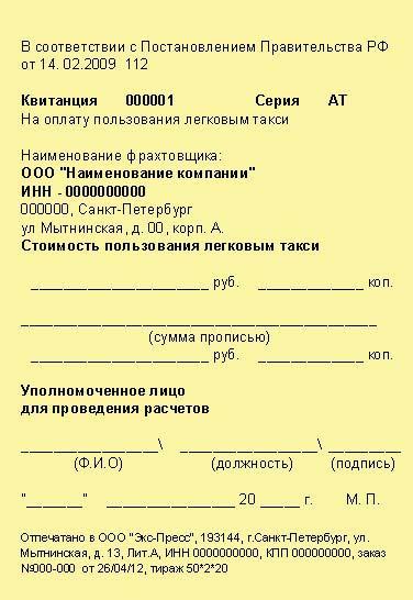 BSO_Taxi_A6_vert