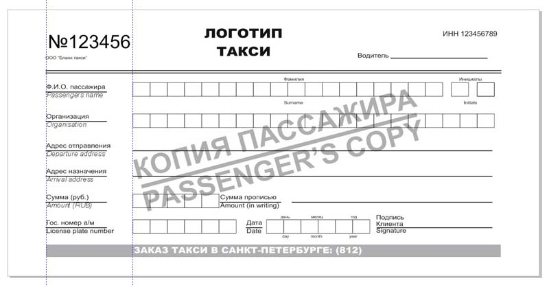 BSO_Taxi_A75_gor