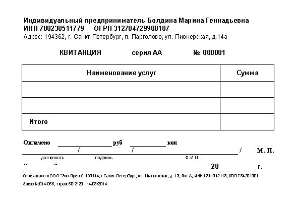 IP_Boldina_parikmaherskaya