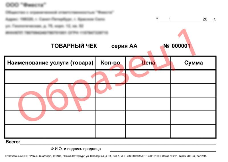 Tovarnii_chek_A5