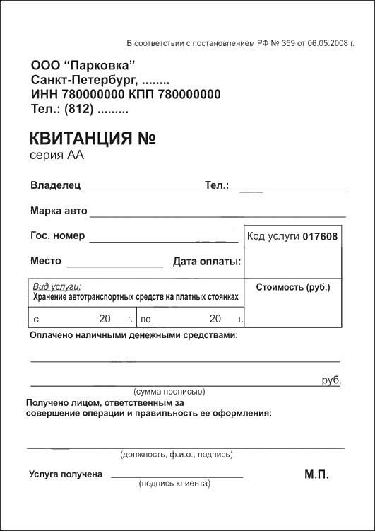 avtostoyanka