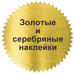 Золотые и серебрянные наклейки