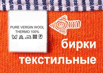 Текстильные бирки ярлыки этикетки