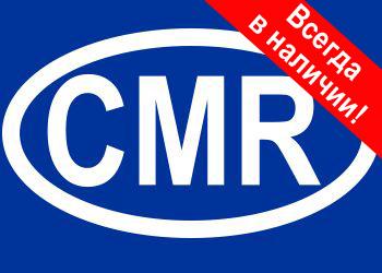 Бланки CMR