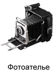БСО для фотоателье