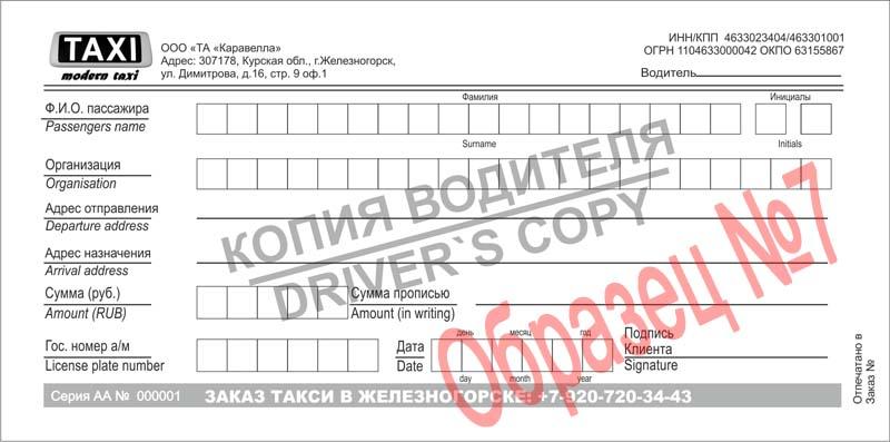 Taxi_A75_7