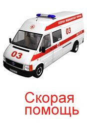 БСО для услуг Скорой Медицинской Помощи