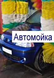 БСО для автомойки