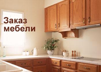 Бланки Заказа мебели
