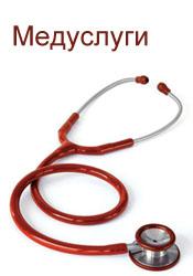 БСО для Медицинских услуг