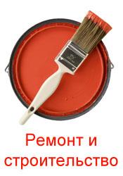 БСО для ремонта и строительства