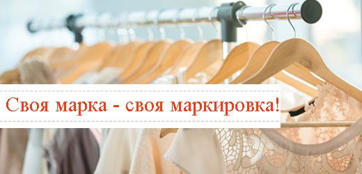 Текстильные ярлыки и бирки